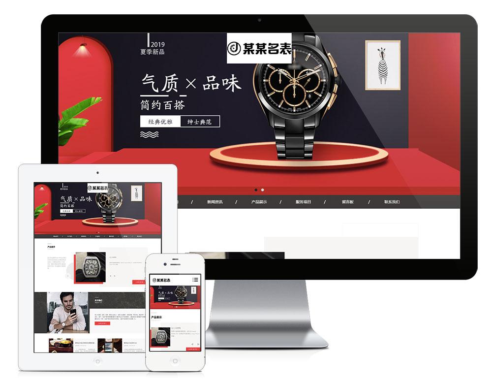 eyoucms响应式精品手表箱包易优网站模板