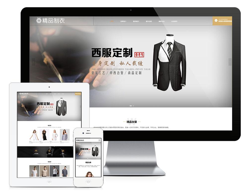 eyoucms响应式时尚成衣职业装易优网站模板