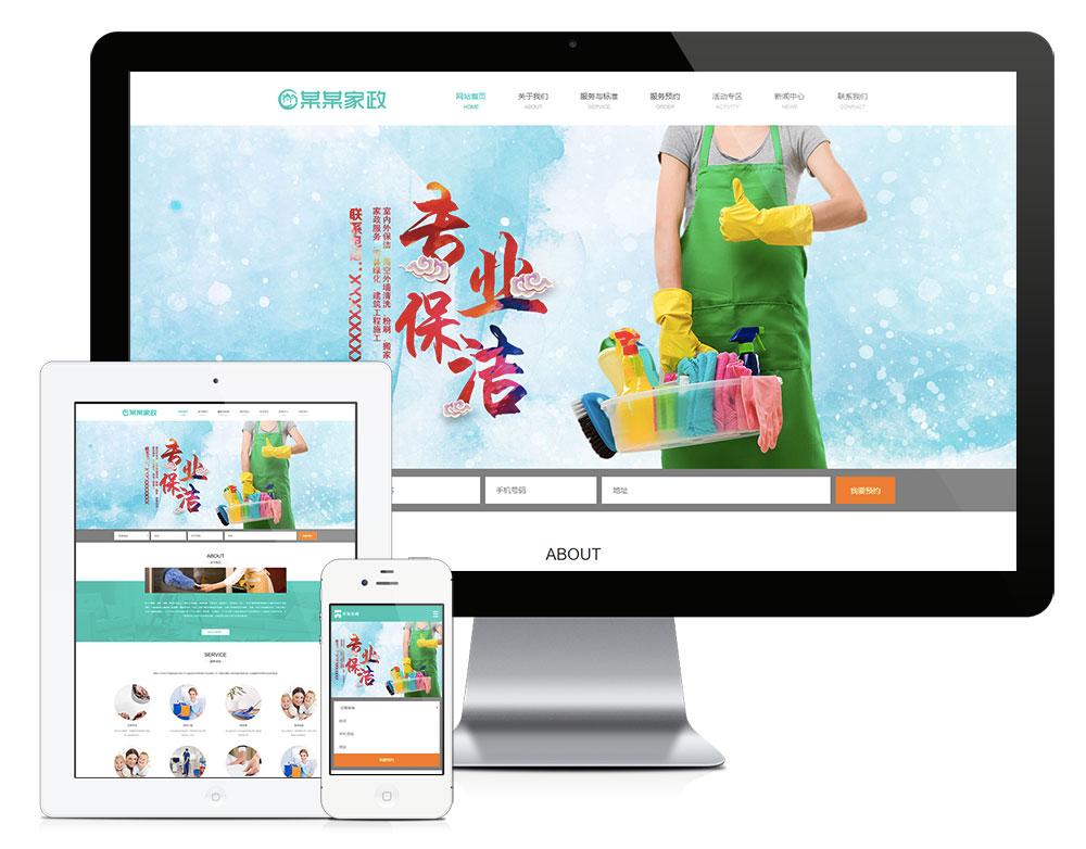 eyoucms响应式家政服务保洁公司易优网站模板