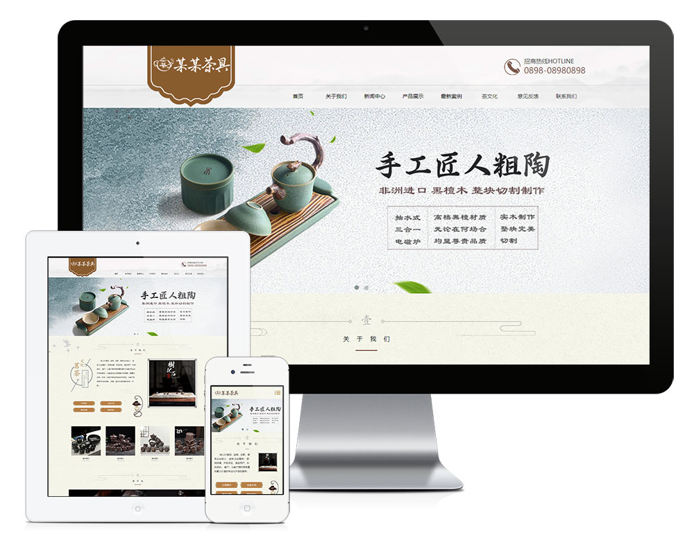 eyoucms响应式精品茶具实木茶盘销售易优网站模板