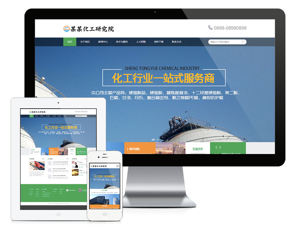 eyoucms响应式新能源化工研究院易优网站模板