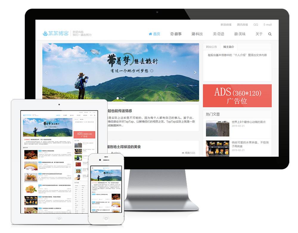eyoucms响应式自媒体个人博客易优网站模板