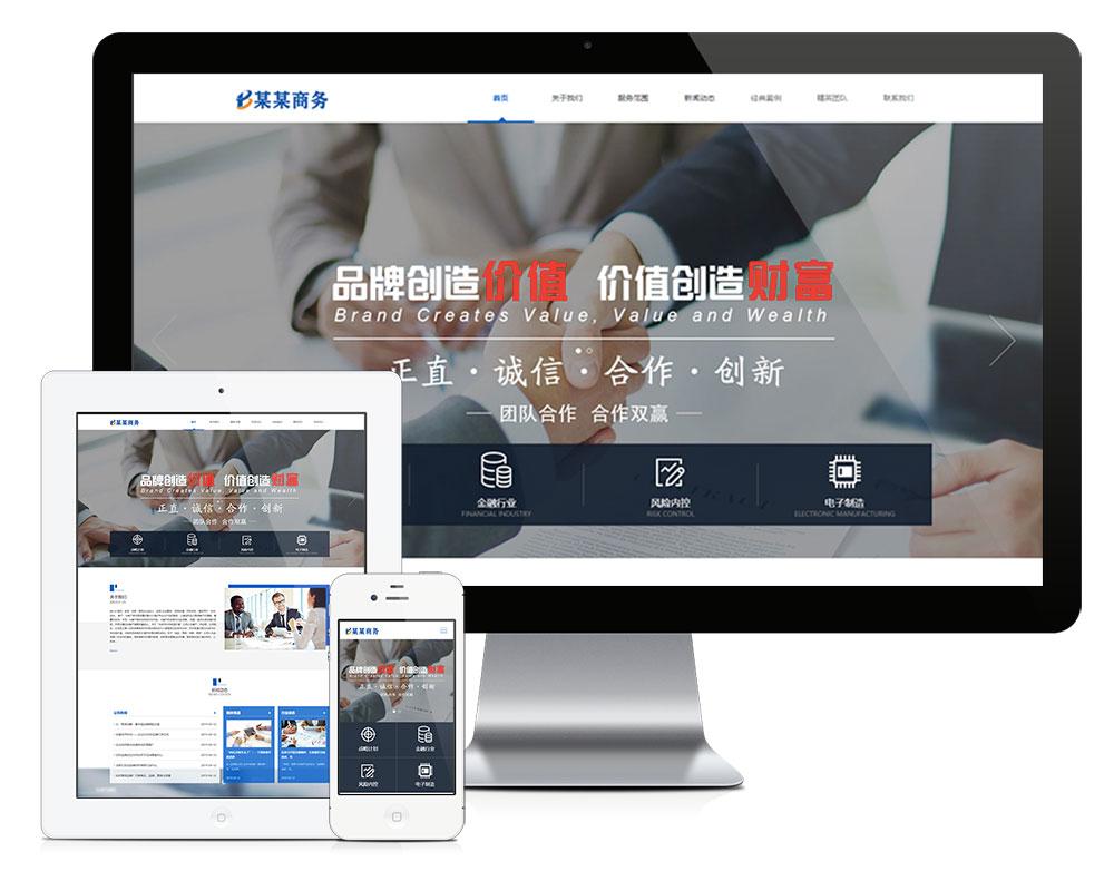 品牌策划电子商务网站模板(自适应手机)-渔枫源码分享网