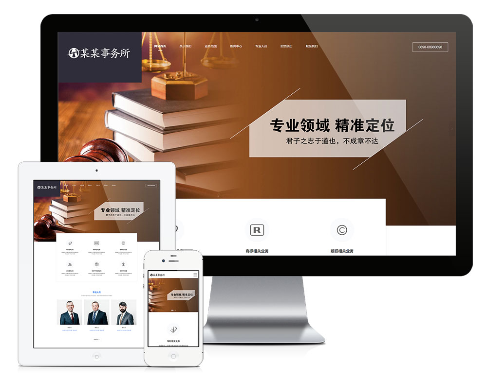 eyoucms响应式法律咨询事务所易优网站模板