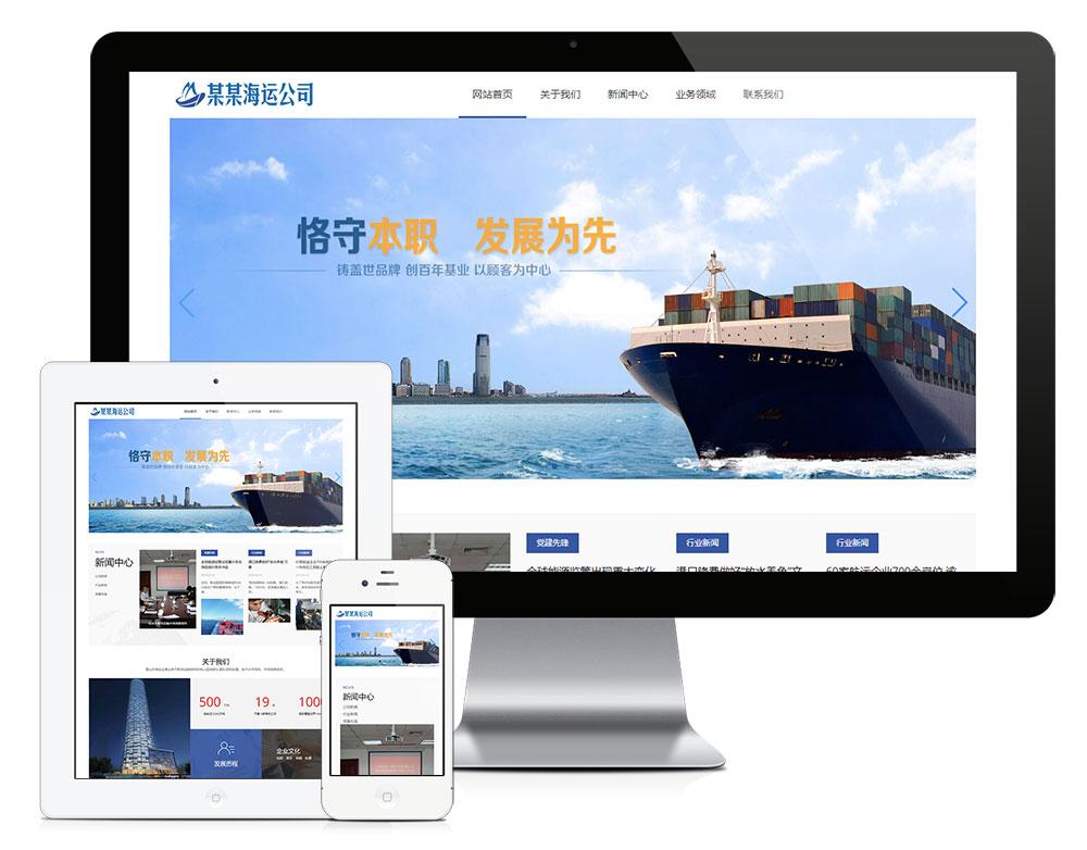 海运船舶控股类网站模板(自适应手机)-渔枫源码分享网