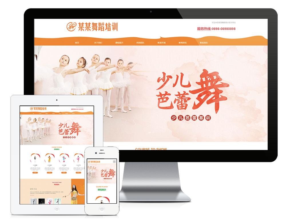 少儿舞蹈培训网站模板(自适应手机)-渔枫源码分享网