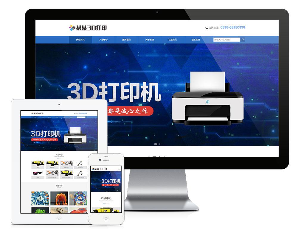 响应式3D打印设备网站模板