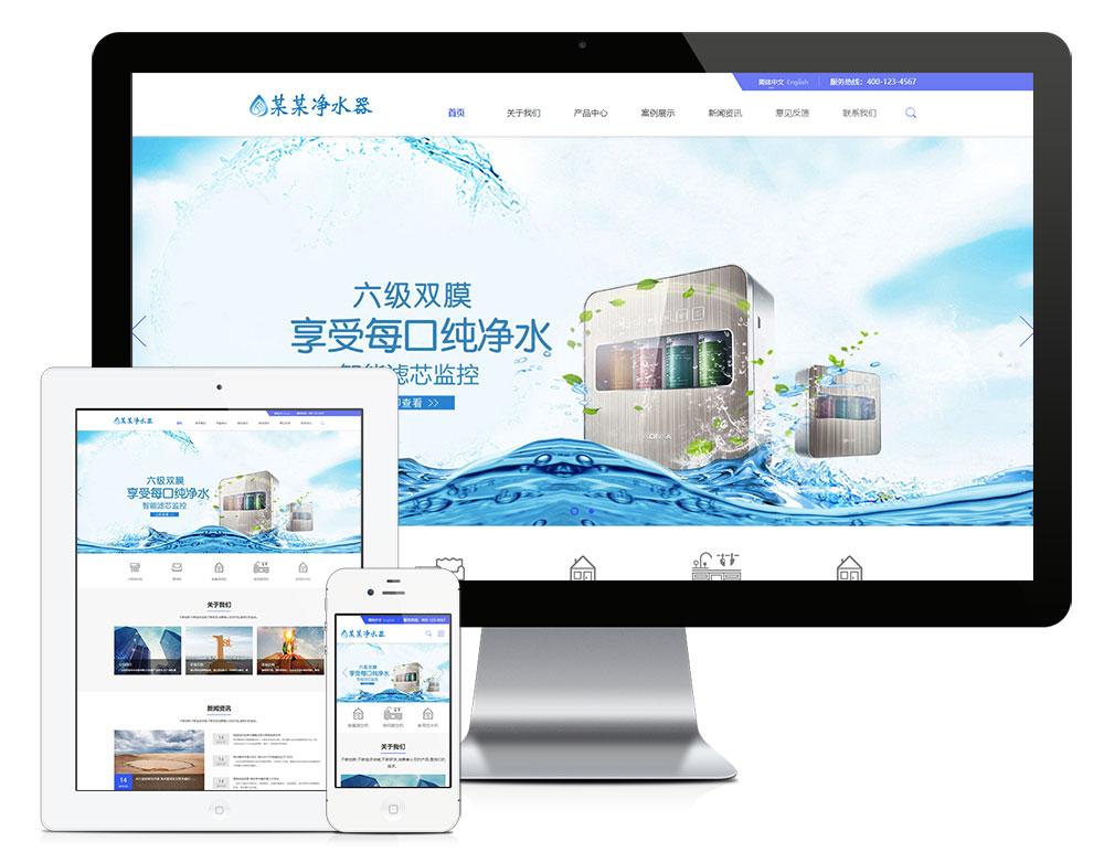 eyoucms响应式净水器净水设备双语模板