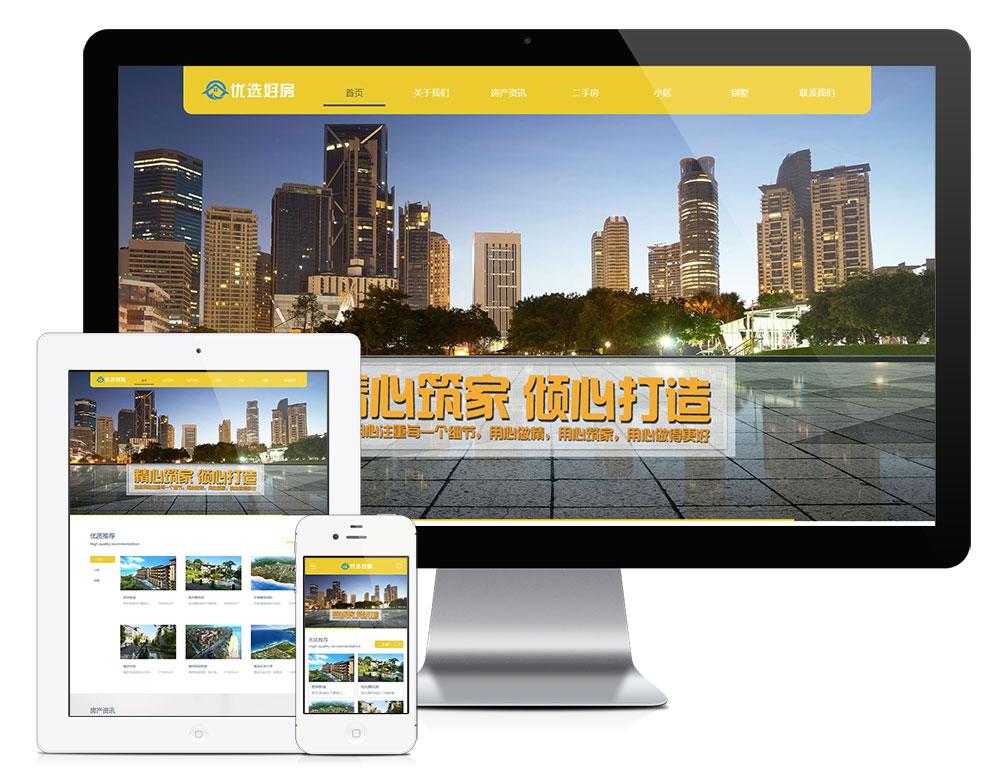 eyoucms响应式房屋租售置业公司网站模板