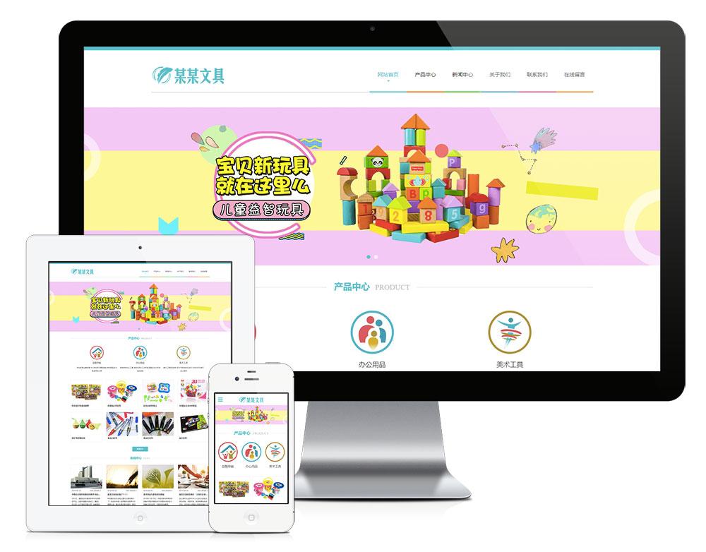 eyoucms响应式文具用品益智玩具易优网站模板