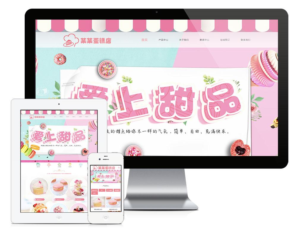 eyoucms甜点蛋糕美食类易优网站模板