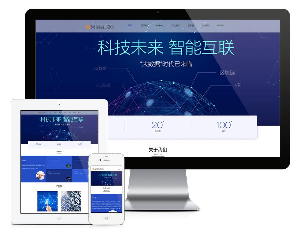 eyoucms响应式云数据互联网软件易优网站模板