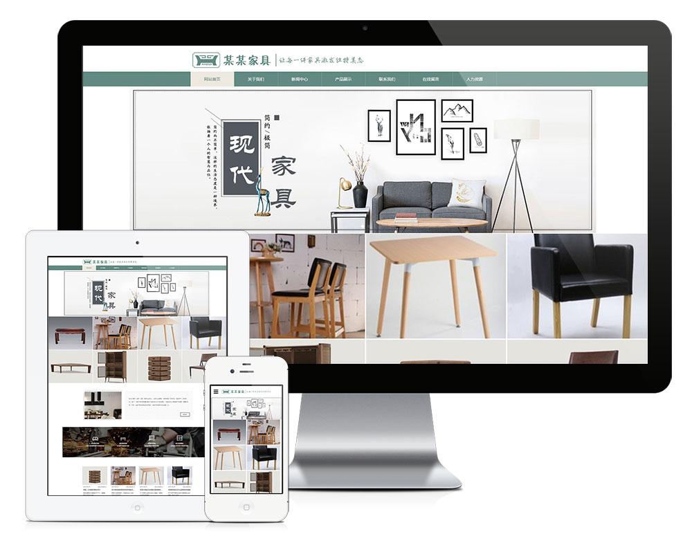 易优响应式家具家私销售网站模板【编号6688】