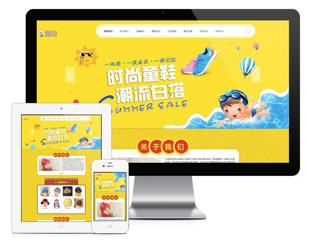 响应式儿童饰品服饰服装类网站模板(图1)