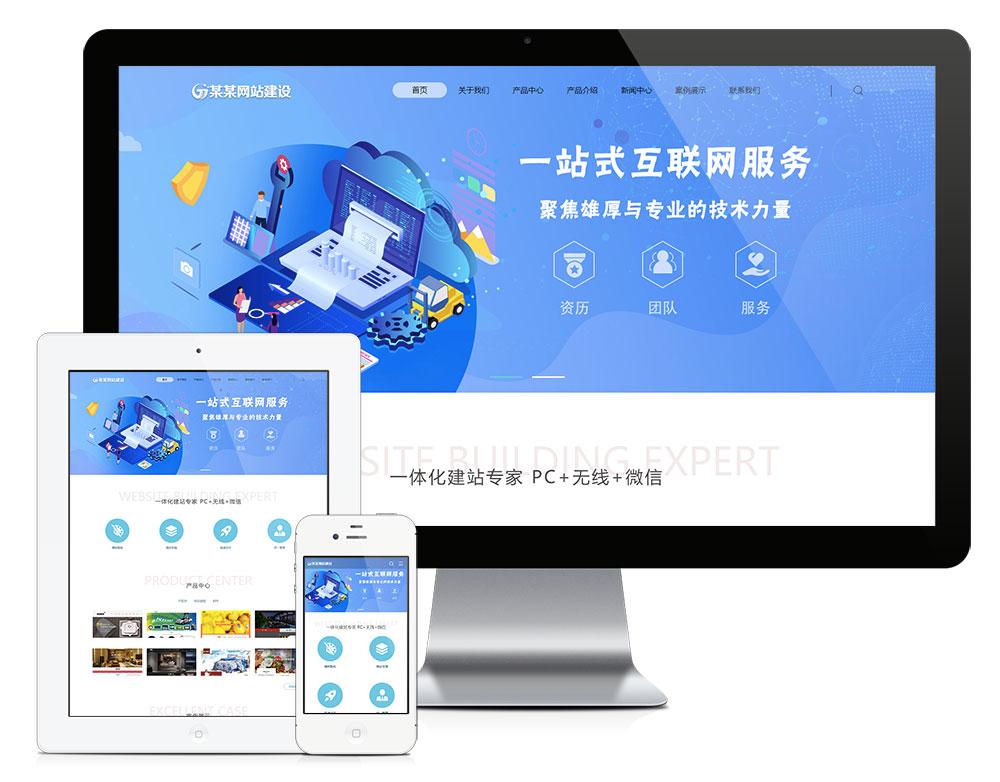 响应式网站建设设计推广网站模板