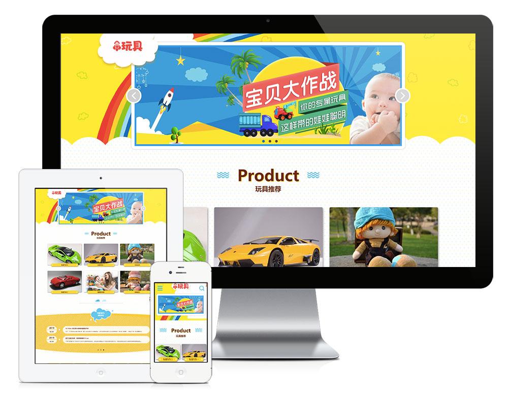 eyoucms响应式幼儿儿童玩具类易优网站模板