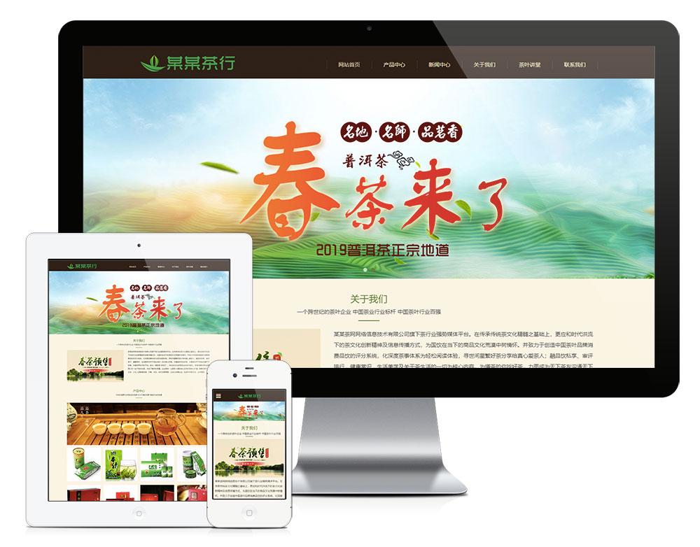 eyoucms响应式精品茶叶销售易优网站模板