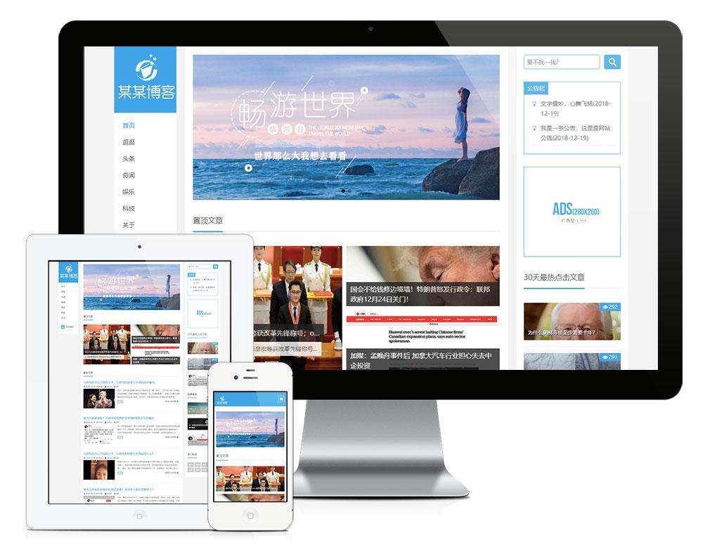eyoucms响应式个人博客自媒体文章类易优网站模板
