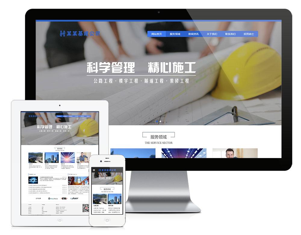 eyoucms响应式工程建设集团展示易优网站模板