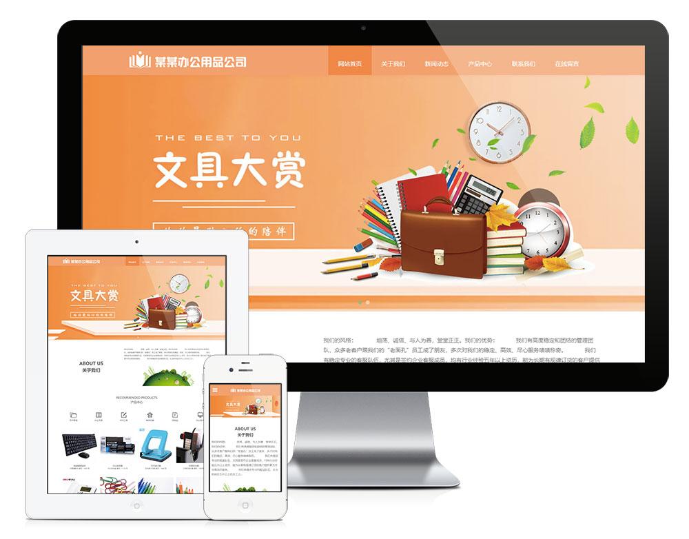eyoucms响应式办公用用品服务公司易优网站模板
