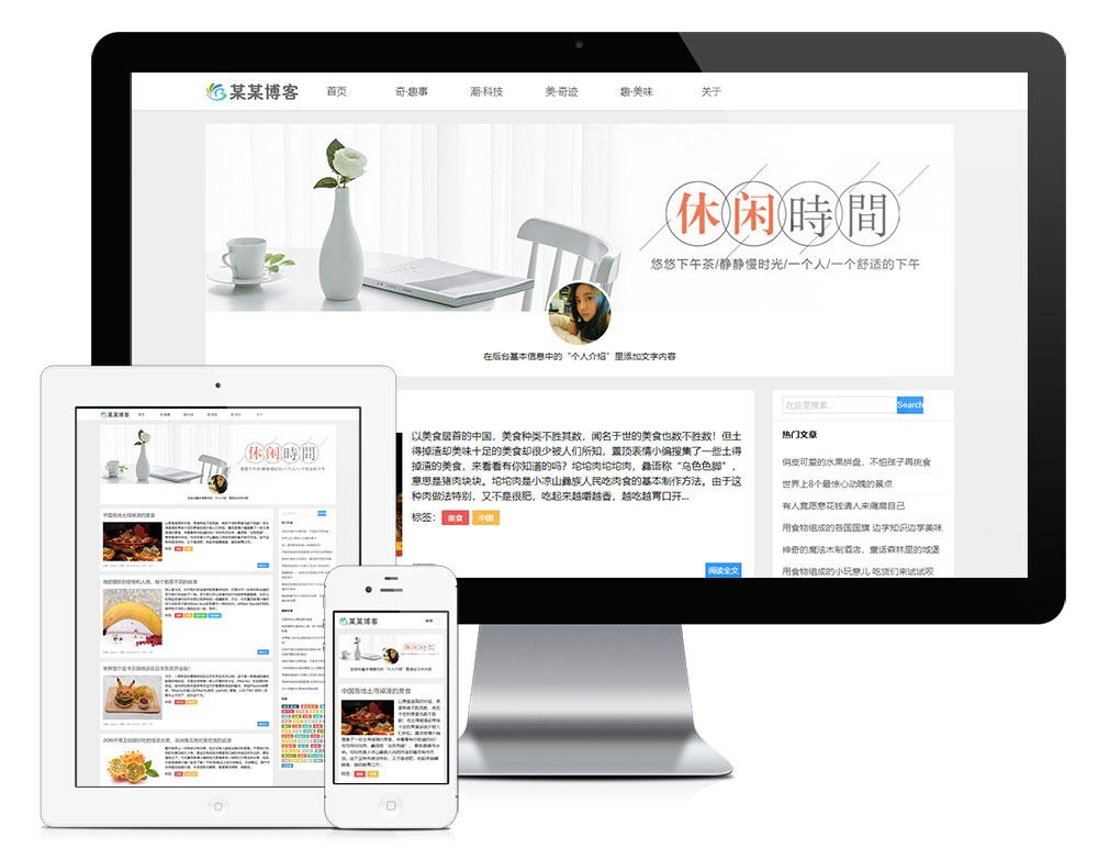 eyoucms响应式记录记忆简单博客易优网站模板