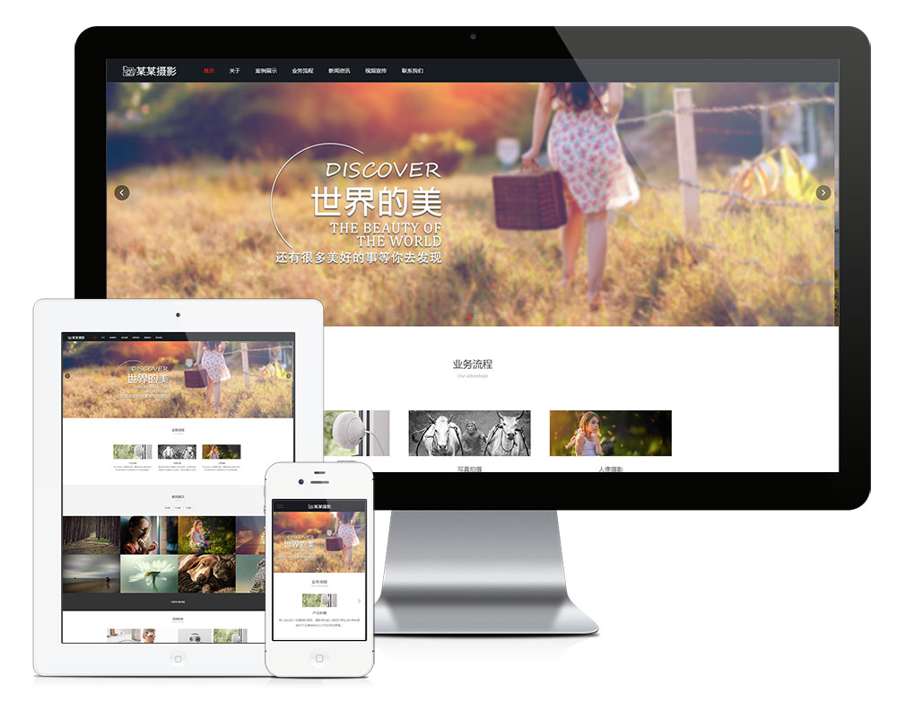 eyoucms大气摄影工作室易优网站模板