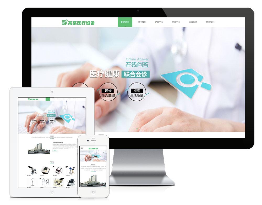 eyoucms响应式医疗科技医疗设备易优网站模板