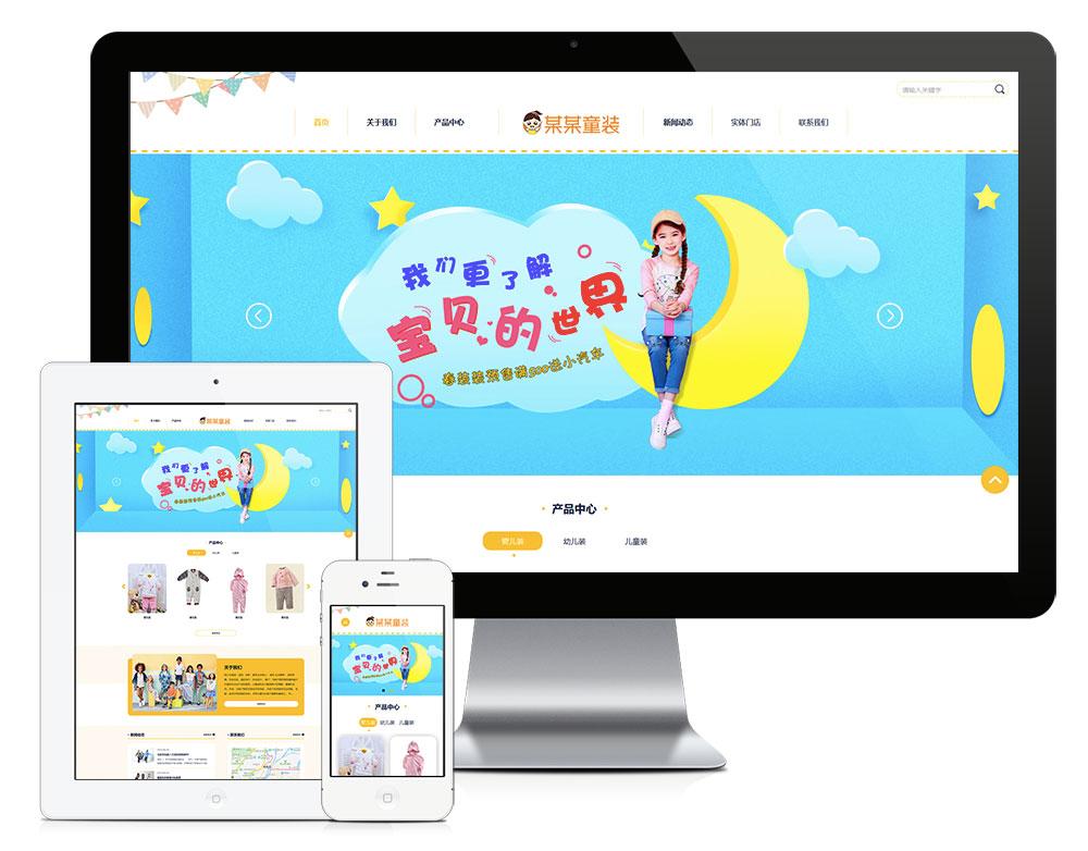 eyoucms响应式婴幼儿服装童装易优网站模板