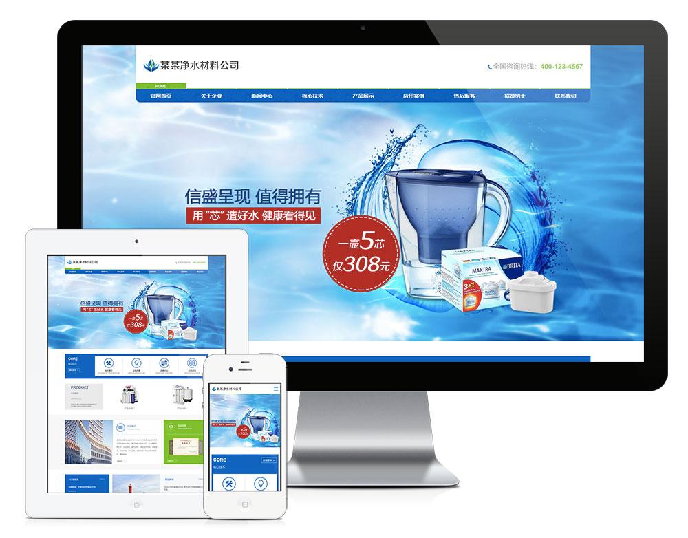 eyoucms响应式净水材料设备易优网站模板