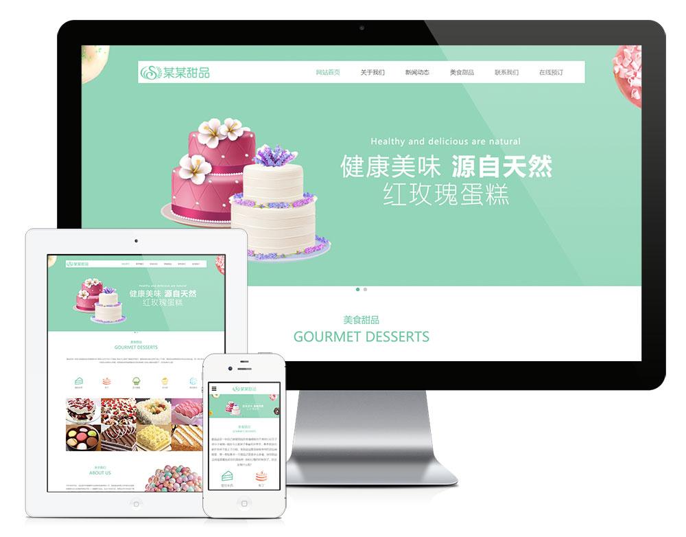 eyoucms响应式美食甜品蛋糕易优网站模板