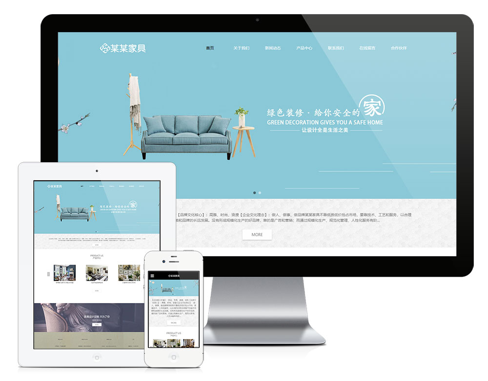 eyoucms响应式家具私人定制易优网站模板