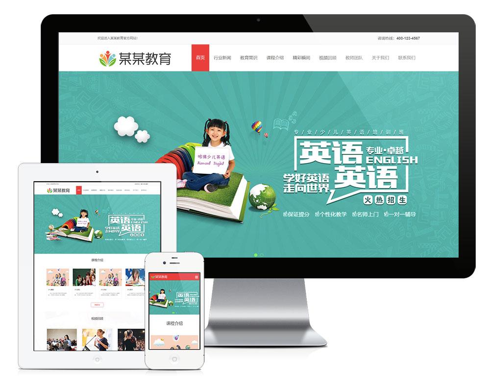 eyoucms响应式少儿专业教育培训网站模板