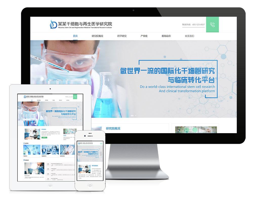 eyoucms响应式干细胞医学研究院易优网站模板