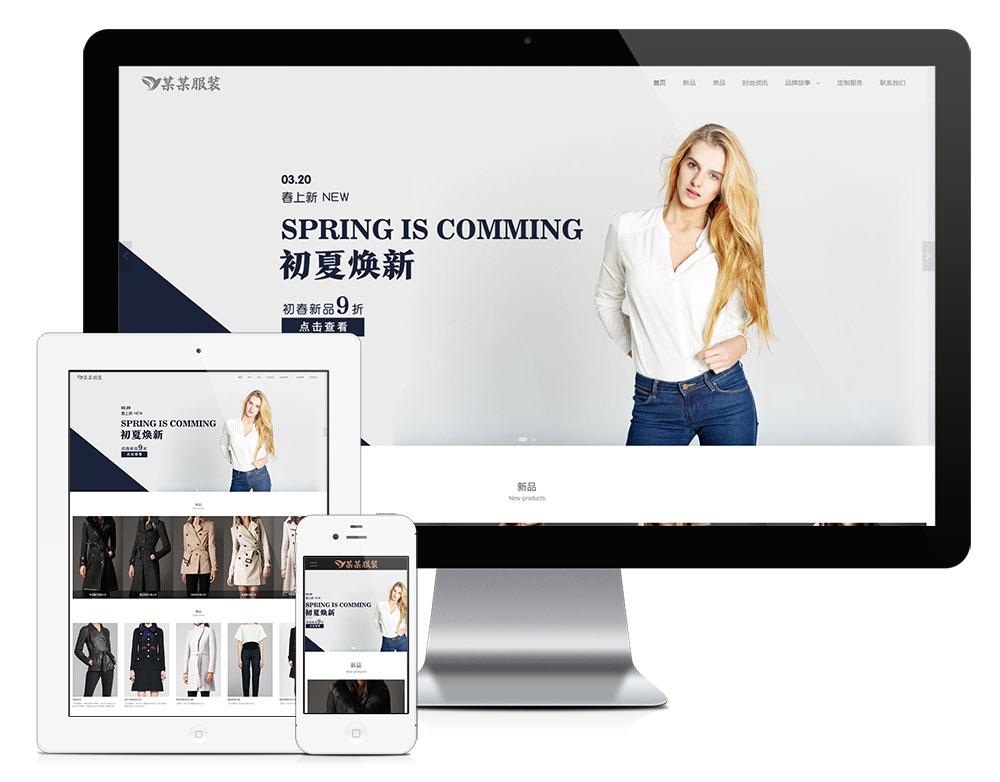 eyoucms响应式时尚女装展示易优网站模板