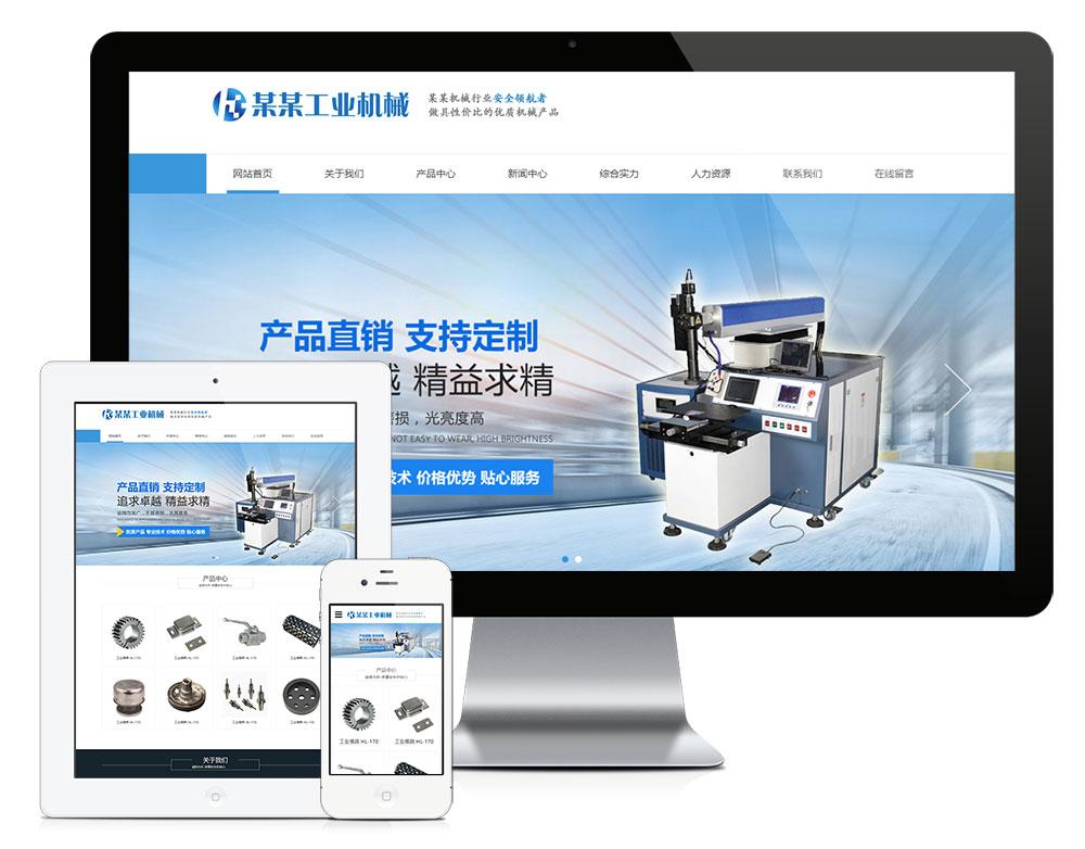 eyoucms响应式工业机械制造易优网站模板