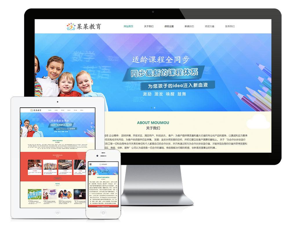 eyoucms响应式儿童教育易优网站模板