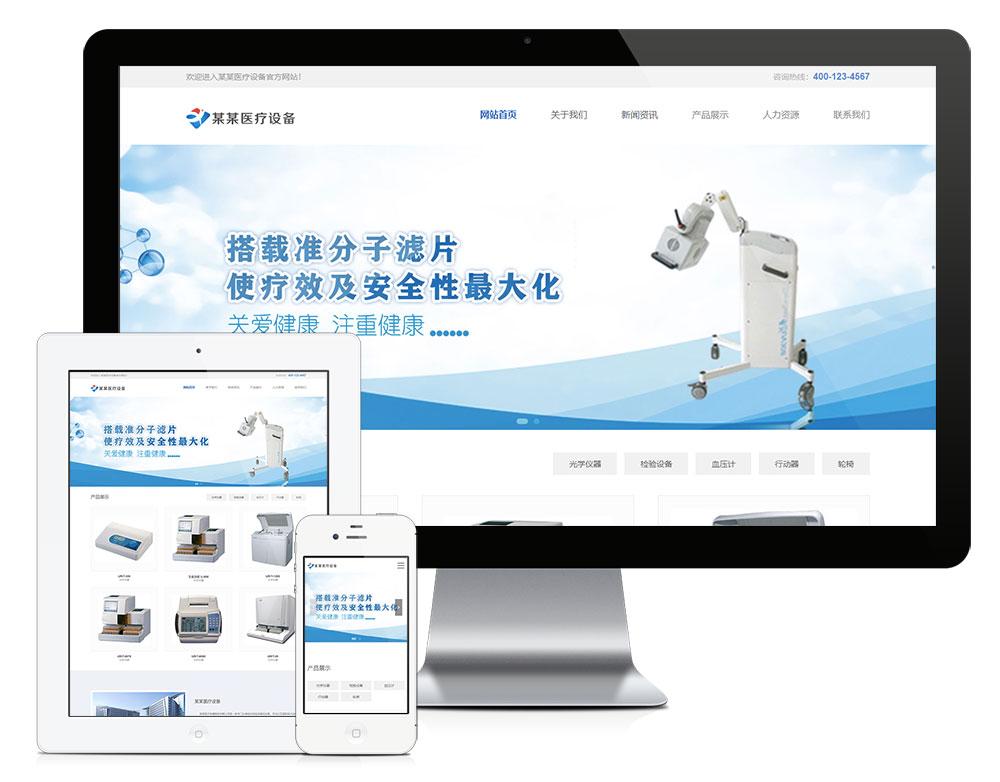 eyoucms响应式医疗检测设备易优网站模板