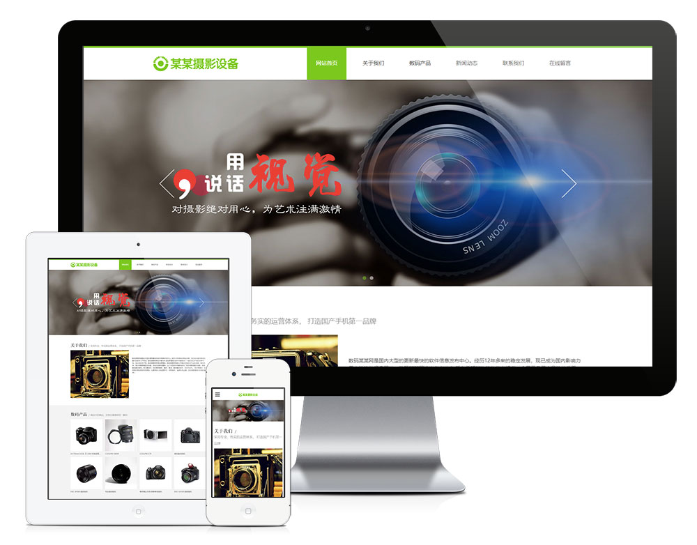 eyoucms响应式数码摄影器材易优网站模板