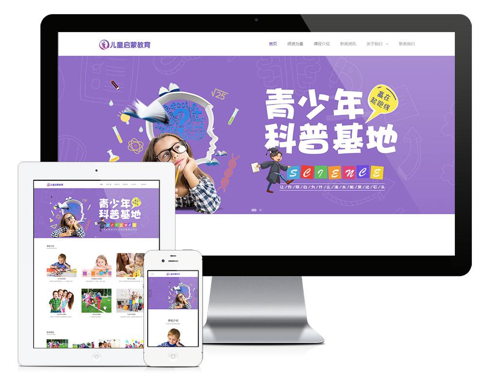 eyoucms响应式幼儿早教机构网站模板
