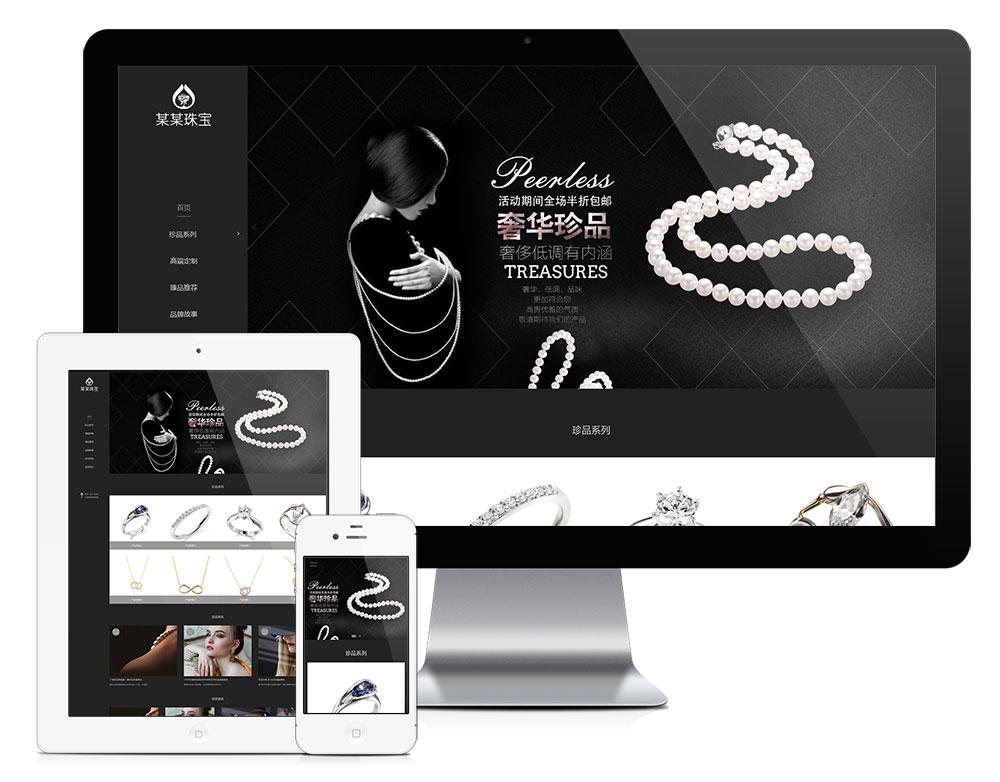 eyoucms响应式珠宝首饰展示易优网站模板