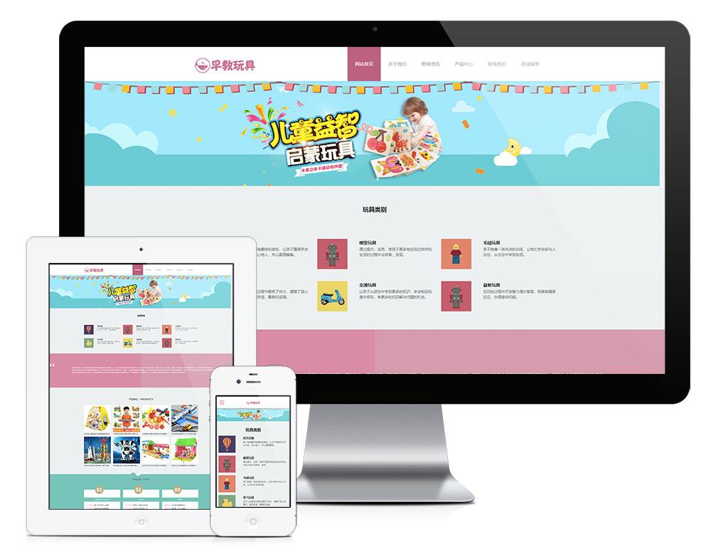 eyoucms响应式婴幼儿早教玩具易优网站模板