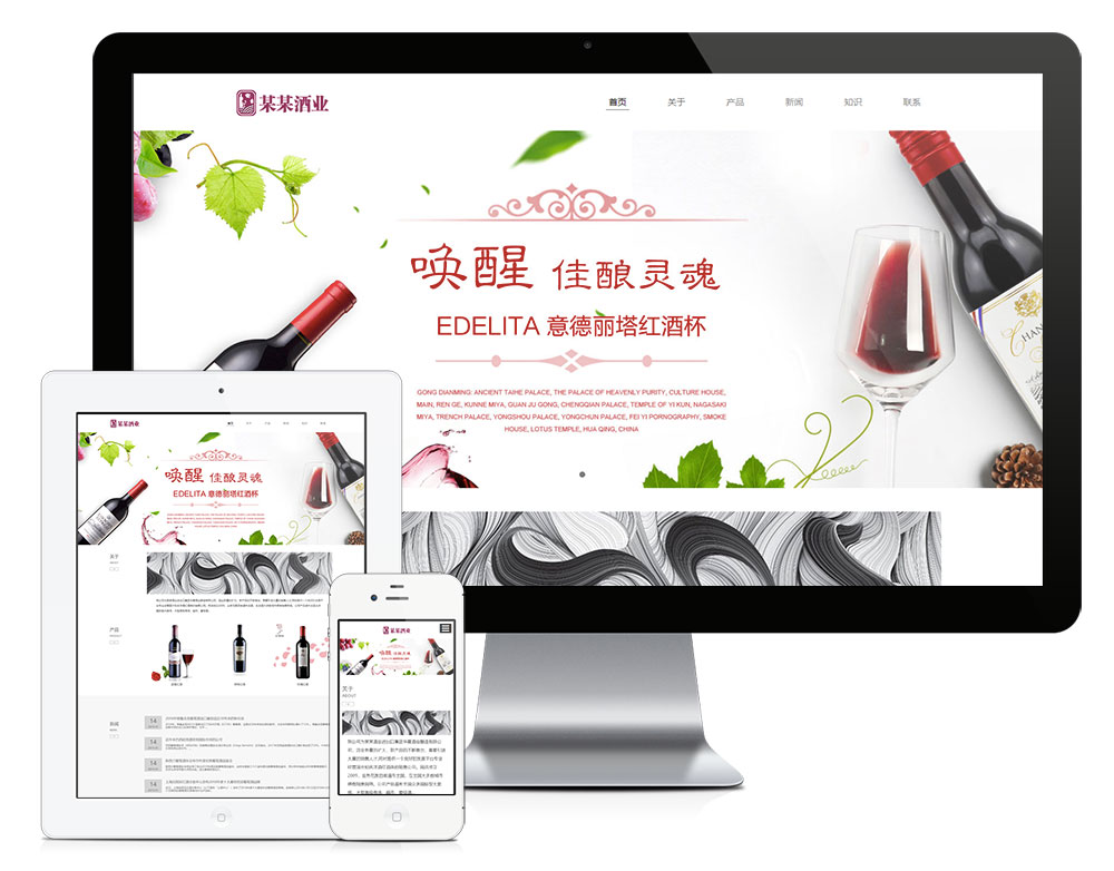 eyoucms响应式高端进口酒水易优网站模板