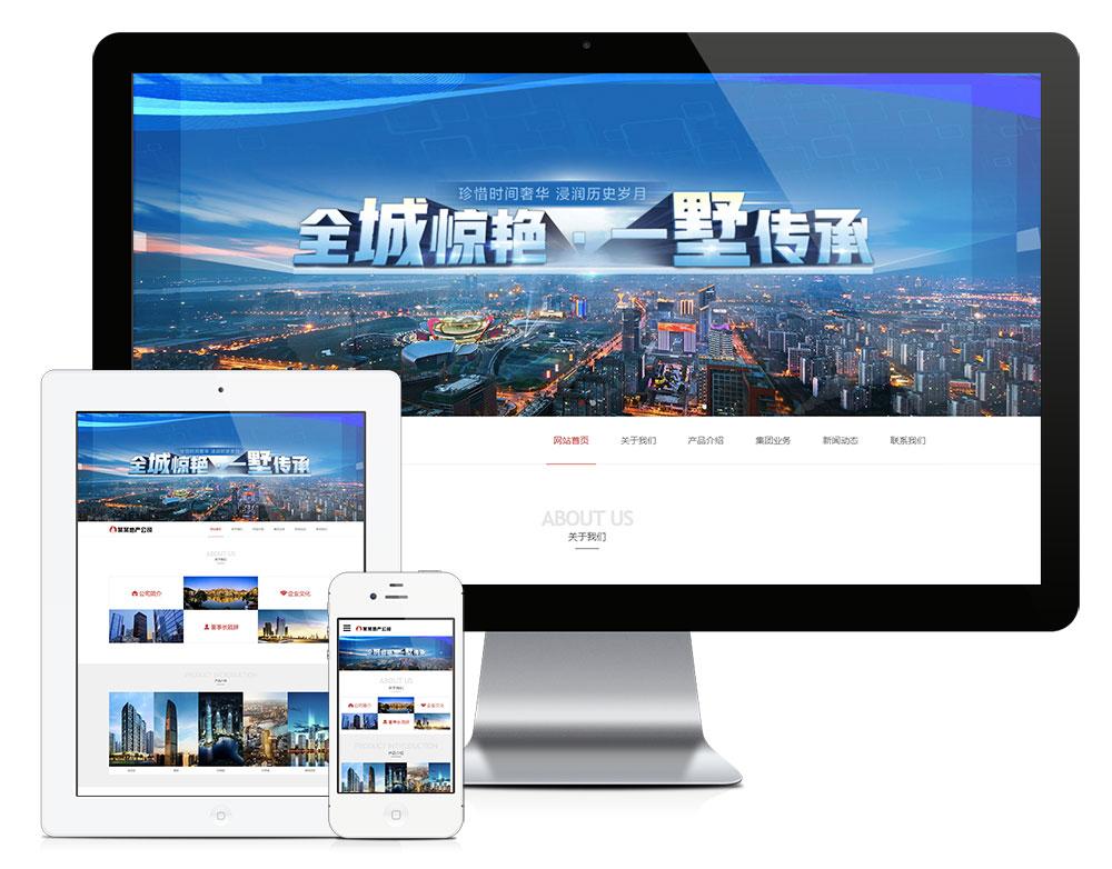 eyoucms响应式建筑房地产开发企业易优网站模板
