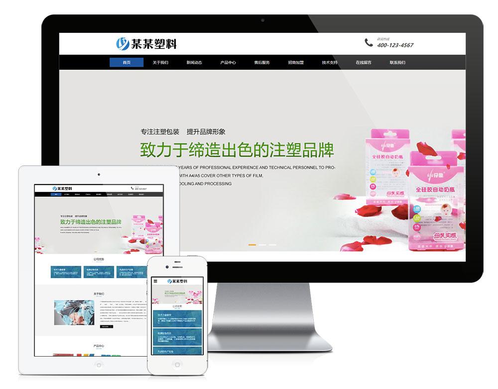 eyoucms响应式塑料封条制品企业易优网站模板