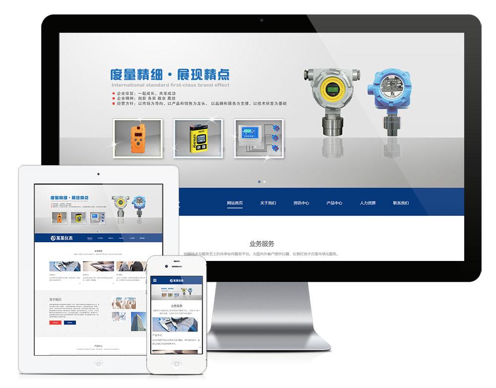 eyoucms响应式精密仪器制造易优网站模板