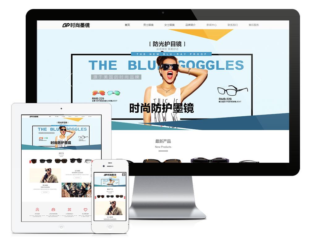 时尚品牌眼镜饰品网站模板(自适应手机)-渔枫源码分享网
