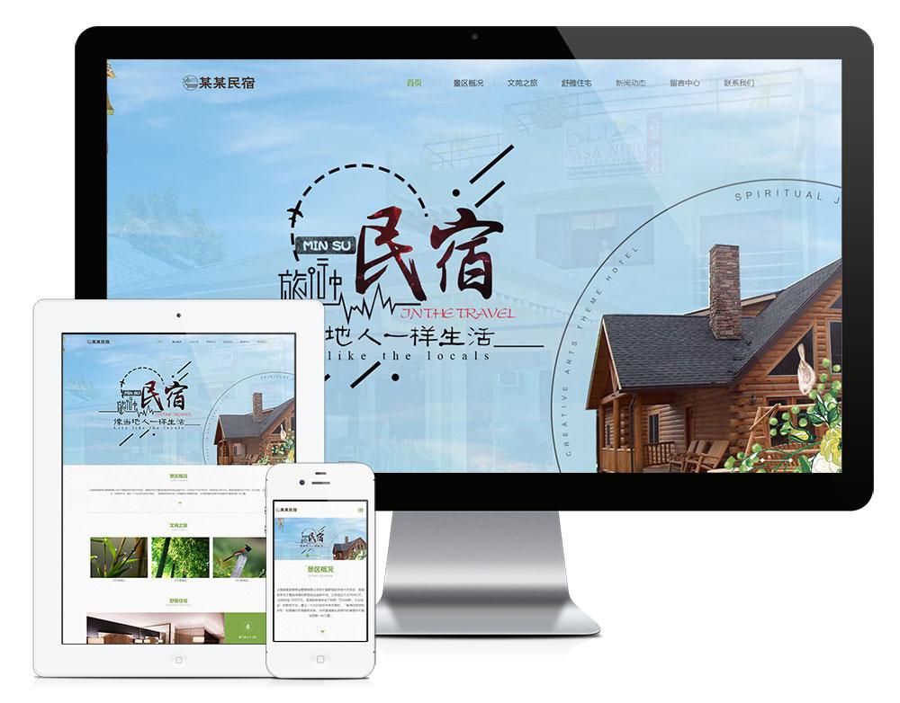eyoucms响应式农家乐民宿易优网站模板