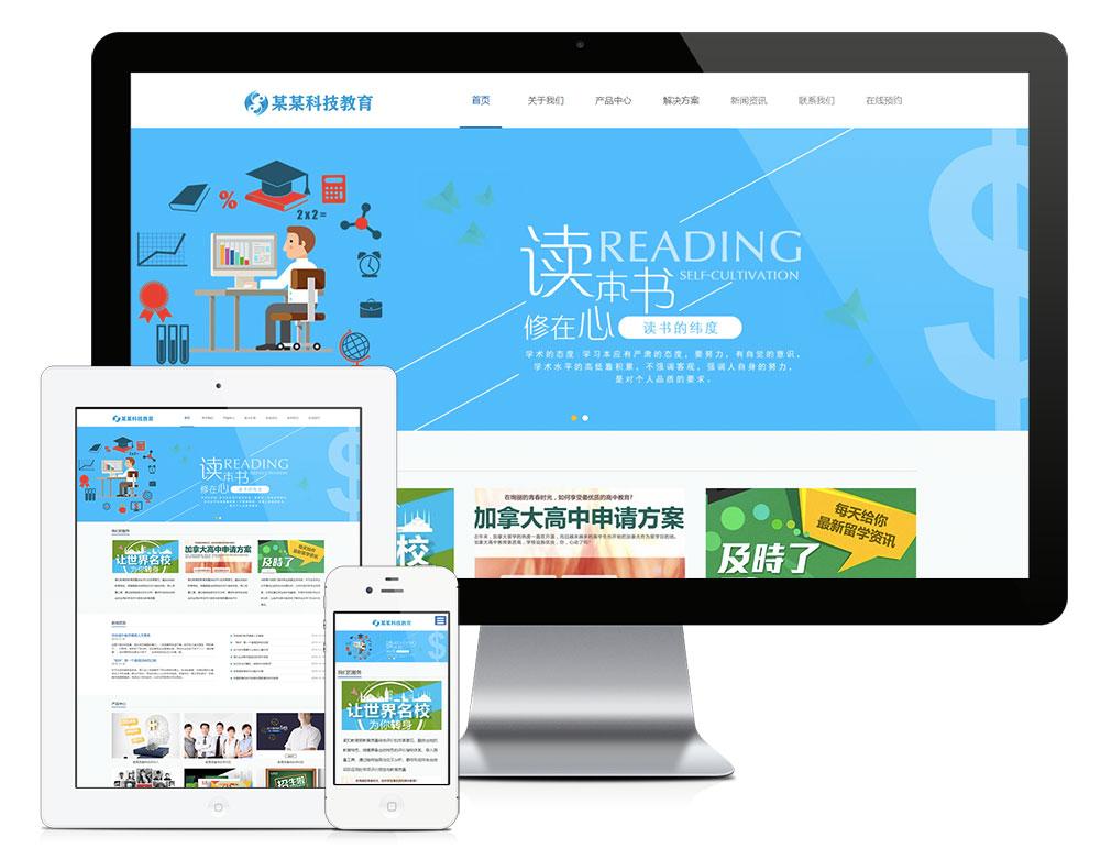eyoucms响应式专职科技教育企业易优网站模板
