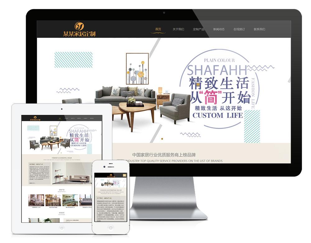 eyoucms响应式家居定制公司易优网站模版