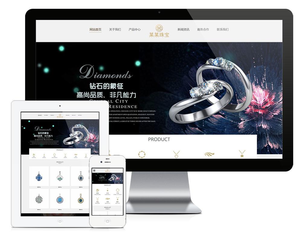 奢华珠宝首饰网站模板(自适应手机)-渔枫源码分享网